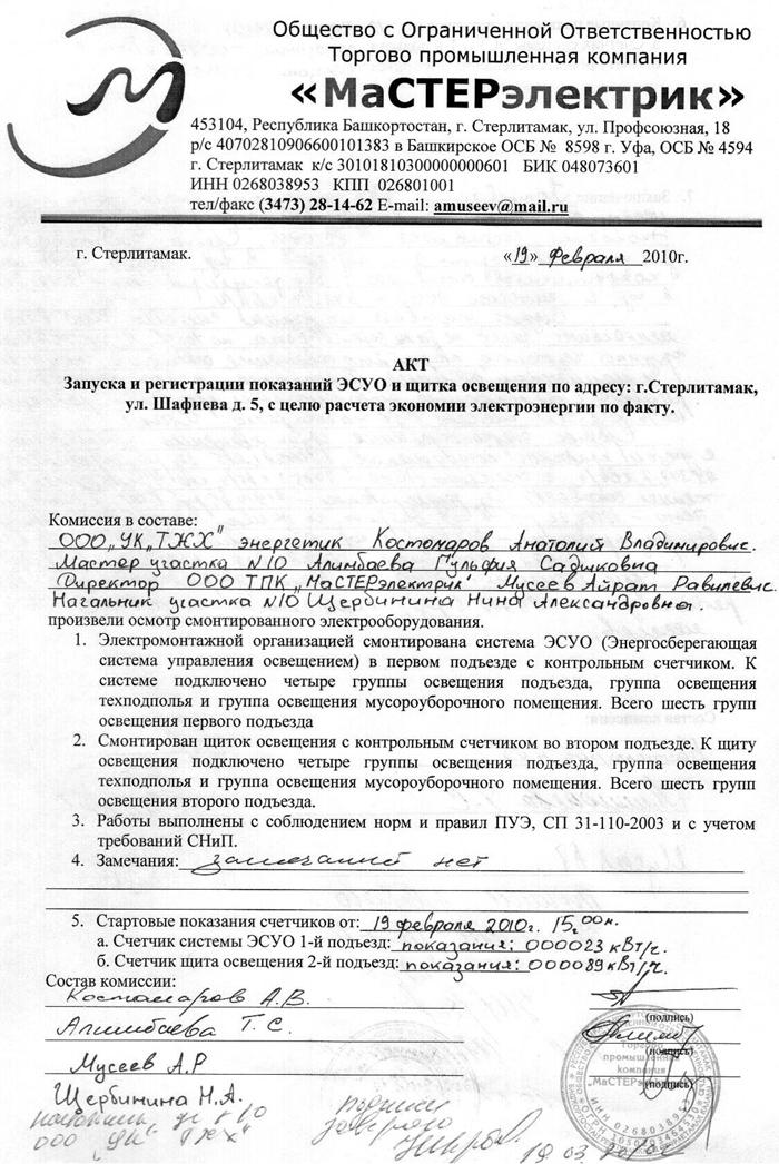 г. Стерлитамак - 1