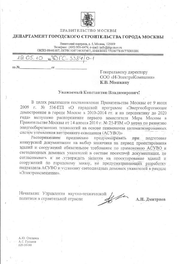 О внедрении АСУВО при проектировании домов в г. Москве