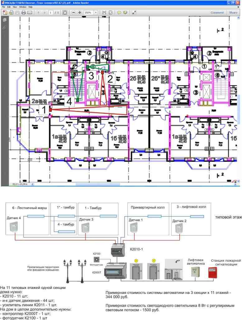 Эл схемы формы применяется схема подключения светильников с двумя датчиками движения Запуск в серийное производство...