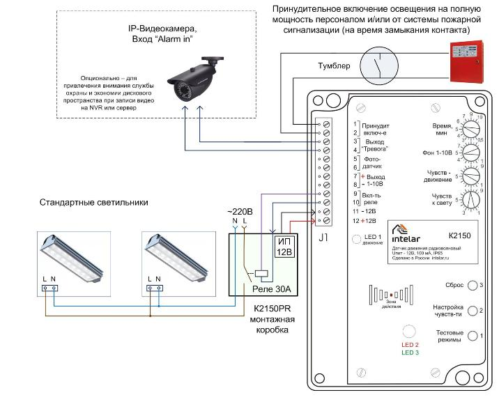 k2150_parking_schema_relay.jpg