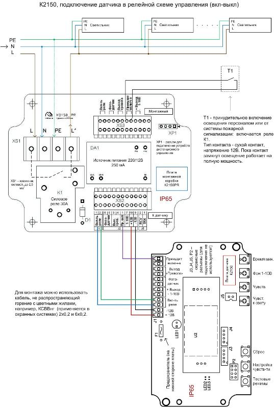 k2150_parking_schema_relay_soed.jpg